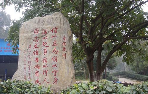 重庆市立信职业高级中学