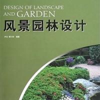 风景园林设计专业