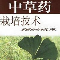 中草药栽培技术专业