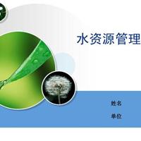 水政与水资源管理专业