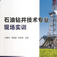 石油钻井专业