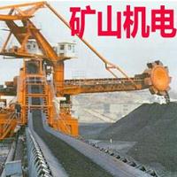 矿山机电专业
