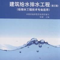 给排水工程技术专业