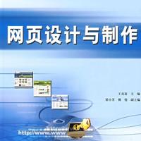 网页设计专业