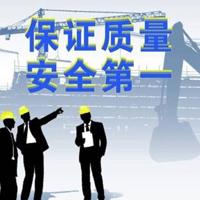 建筑工程质量与安全专业