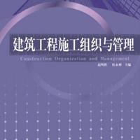 建筑工程技术与管理专业