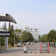 上饶中等专业学校