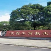 江西工商技工学校
