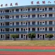 怀化白云中等职业学校