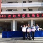广南县民族职业高级中学