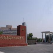 无锡机电高等职业技术学校