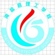 海盐县理工学校