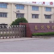 江苏泰兴技工学校
