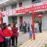 淳化职业教育中心