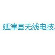 延津无线电技术学校