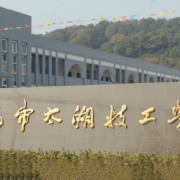 无锡太湖技工学校