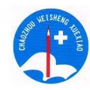广东潮州卫生学校