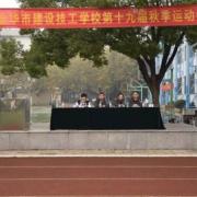 金华建设技工学校