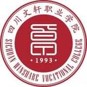 四川文轩职业学校