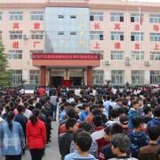 洋县职业技术教育中心