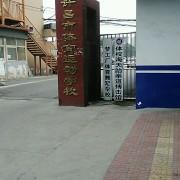 许昌体育运动学校