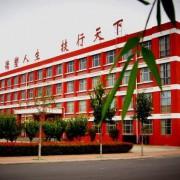 清丰职业技术学校