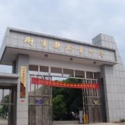 衡阳县职业中专