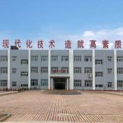 衡水职教中心