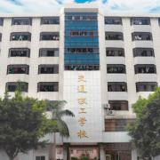 肇庆交通技工学校