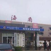 临海海商职业技术学校