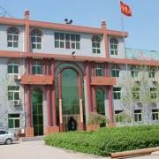 石家庄井陉矿区职业技术教育中心