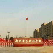 郑州电子科技中等专业学校