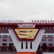 甘南州中等职业学校