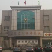 石家庄旅游学校