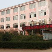 广丰职业高级中学