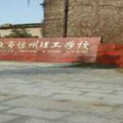 上饶信州理工学校