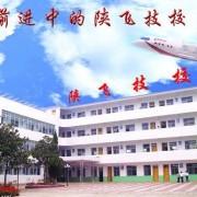 陕飞高级技工学校