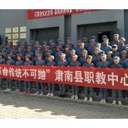 肃南县职教中心