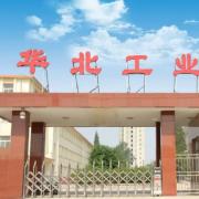 华北工业学校