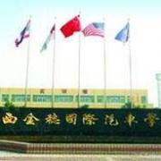 陕西金穗国际汽车学院