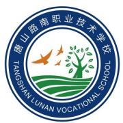 唐山路南职业技术学校