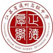 江苏通州职业高级中学