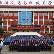 河南义马煤炭高级技工学校