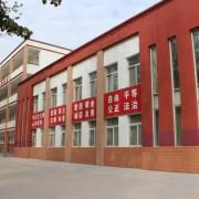 泾阳职业中等专业学校