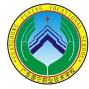 普宁职业技术学校