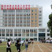 南昌工业学校