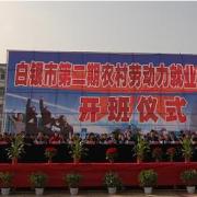 靖远职业教育中心