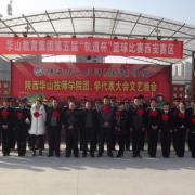 陕西华山技师学院