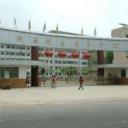陕西国际商贸学院附属中等职业技术学校