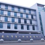 武汉第一职业教育中心